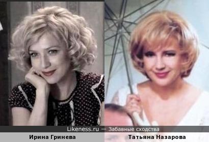 Ирина Гринева и Татьяна Назарова