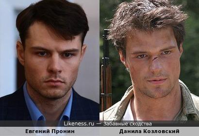 Евгений Пронин и Данила Козловский чем-то похожи