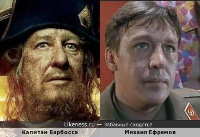 Капитан Барбосса здесь напомнил Михаила Ефремова