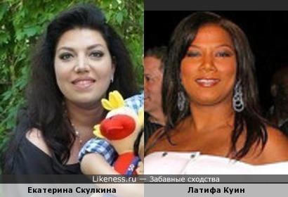 Екатерина Скулкина и Латифа Куин
