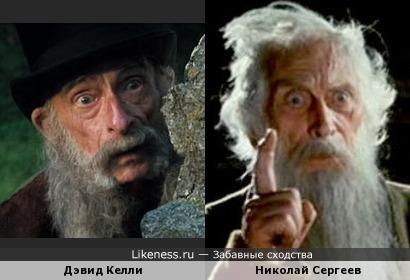 Дэвид Келли и Николай Сергеев