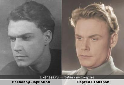 Всеволод Ларионов и Сергей Столяров