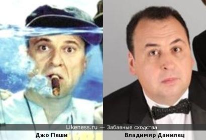 Джо Пеши и Владимир Данилец