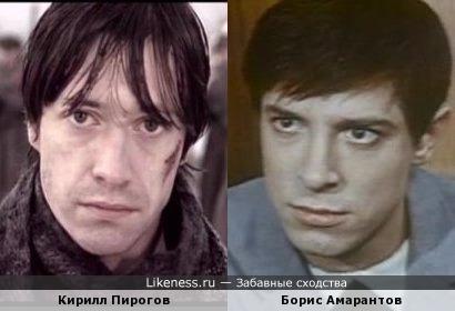Кирилл Пирогов и Борис Амарантов