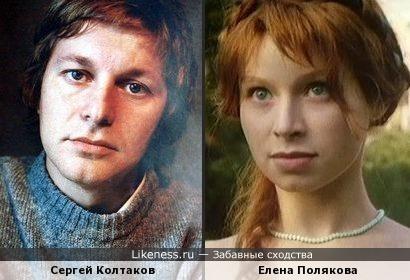 Сергей Колтаков и Елена Полякова - есть что-то общее...