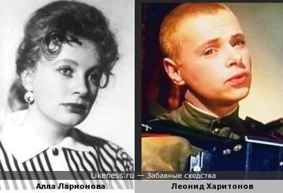 Алла Ларионова и Леонид Харитонов