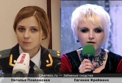 Наталья Поклонская и Евгения Фреймане