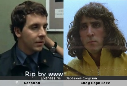 Клод Баришасс и реальный полицейский
