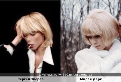 На этом снимке Сергей Зверев неожиданно напомнил Мирей Дарк