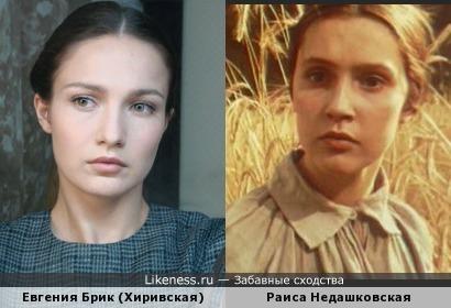 Евгения Брик и Раиса Недашковская