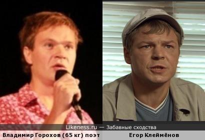 Егор Клеймёнов - актер, а Владимир Горохов - поэт
