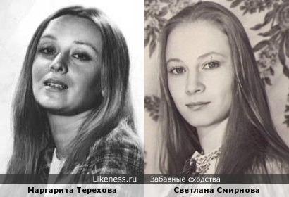 На этом фото Маргарита Терехова показалась похожей на Светлану Смирнову
