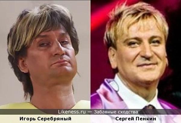 В этом образе Игорь Серебряный очень напомнил Сергея Пенкина