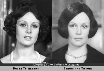 Польская актриса Беата Тышкевич и наша Валентина Титова