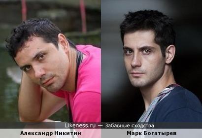 На этих фото Александр Никитин и Марк Богатырев получились похожими