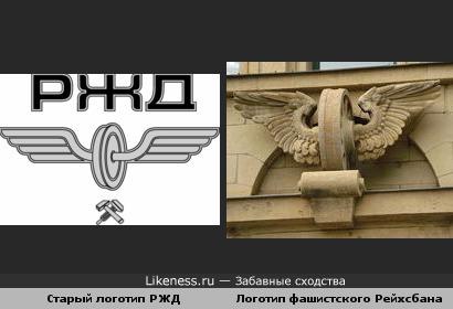 Предок логотипа РЖД