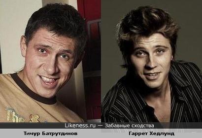 Тимур Батрутдинов & Гаррет Хедлунд
