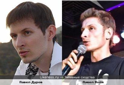 Двойники Павел Дуров и Воля