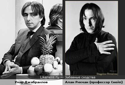 Умар Джабраилов похож на профессора Снейпа