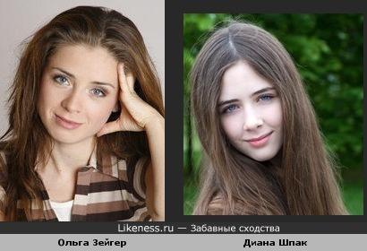Ольга Зейгер похожа на Диану Шпак