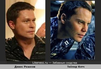 Денис Рожков похож на Тейлора Китча