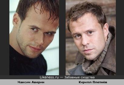 Кирисс Плетнев похож на Максима Аверина