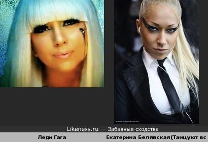 Екатерина Белявская похожа на Леди Гагу