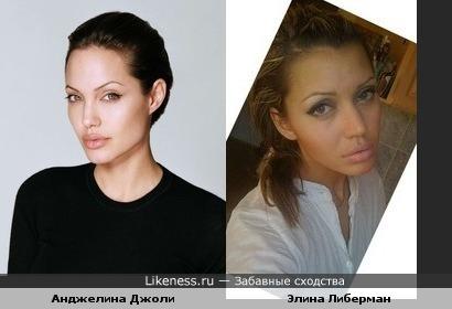 Элина Либерман похожа на Анджелину Джоли