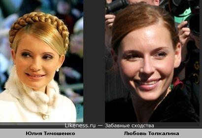 Юлия Тимошенко и Любовь Толколина похожи