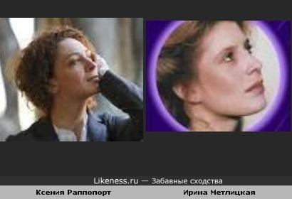 Ксения Раппопорт и Ирина Метлицкая немного похожи