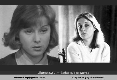 актрисы елена прудникова и лариса удовиченко схожи несомненно:)