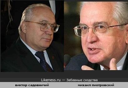 ректор МГУ и директор Эрмитажа - братья?