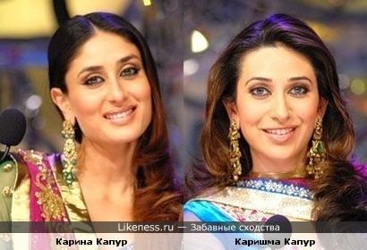 Индийские актрисы Карина Капур чем то похоже на Каришму Капура