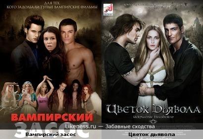 Обложка фильма Вампирский Засос похожа на обложку фильма Цветок дьявола