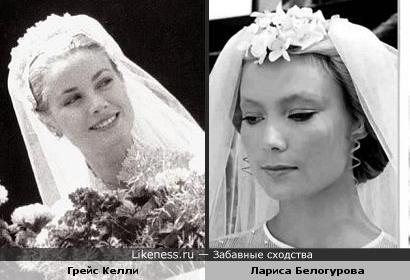 Невесты Грейс Келли и Лариса Белогурова