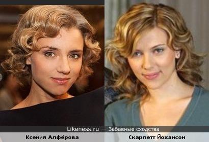 Ксения Алфёрова и Скарлетт Йохансон похожи