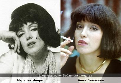 Брюнеткой Мэрилин Монро была похожа на Анну Самохину