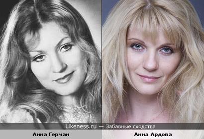 Анна Герман и Анна Ардова - две Анны