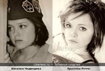 Кристина Риччи и Наталья Медведева похожи
