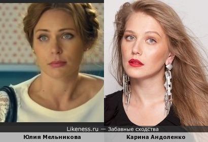 Юлия Мельникова и Карина Андоленко похожи как сёстры