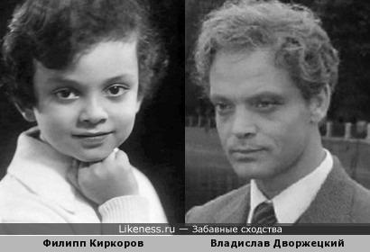 Филипп Киркоров мог бы быть сыном Владислава Дворжецкого