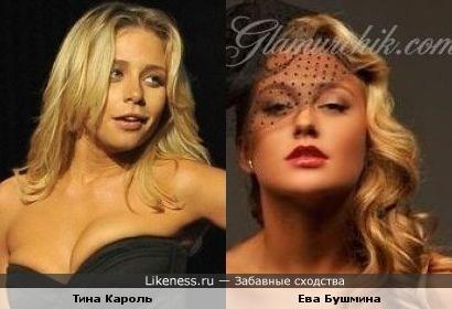 Тина Кароль похожа на участницу Фабрики2 Украина