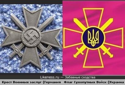 Крест Военных заслуг Германии похож на Флаг Сухопутных Войск Украины