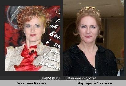 певица Светлана Разина похожа на шоу-леди Маргариту Майскую