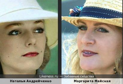 Наталья Андрейченко и Маргарита Майская