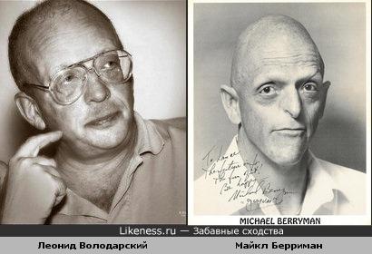 Леонид Володарский похож на Майкла Берримана
