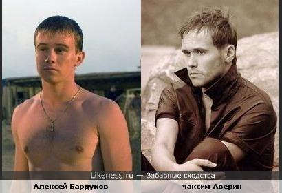 Алексей Бардуков похож на Максима Аверина