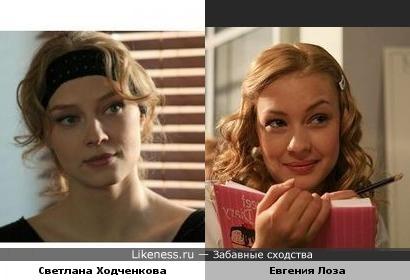 На этом фото Лоза напоминает Светлану Ходченкову