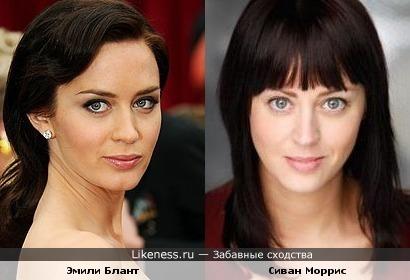 Сиван Моррис и Эмили Блант похожи?