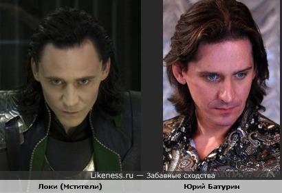 Юрий Батурин похож на Локи